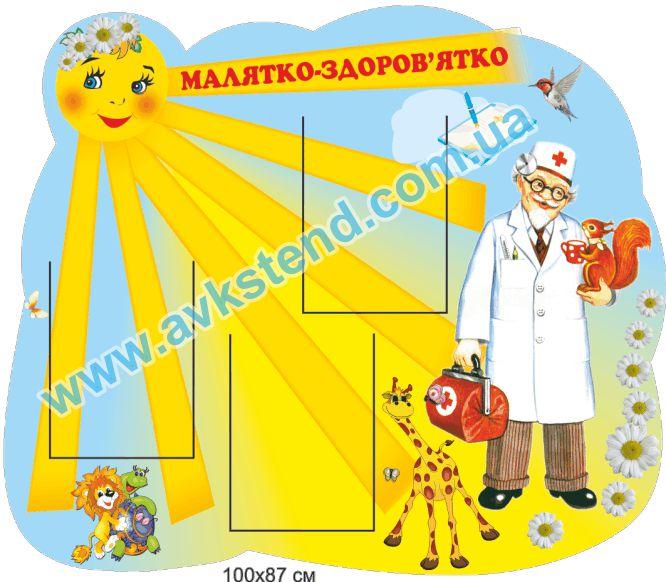 Медицинский стенд для детского сада, Стенд для детского садика