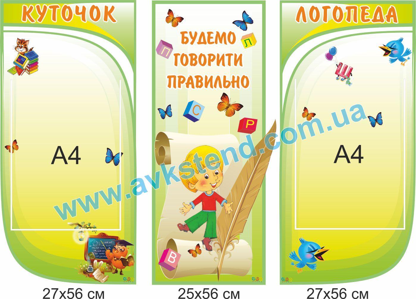 куок логопеда, стенд для логопеда, стенди для ДНЗ, стенди для садочка купити, стенди у групу замовити, стенды для ДУЗ, стенды для сада купить, стенды в группу заказать, стенди для дитячого садочка, стенды для детского сада, Україна, Украина, стенд логопед, стенд для логопеда, куточок логопеда, стенд логопед, стенд для логопеда, уголок логопеда, Україна, Украина,