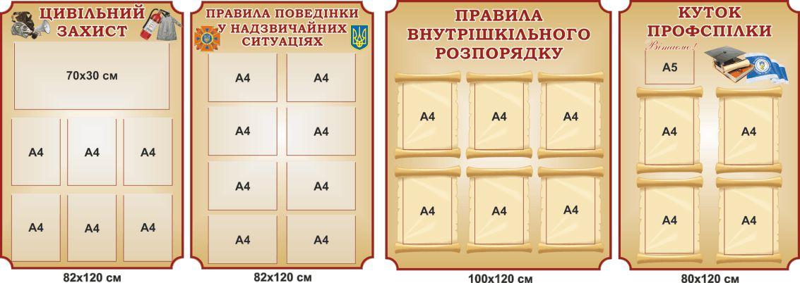 Серія адміністративних стендів 2010002