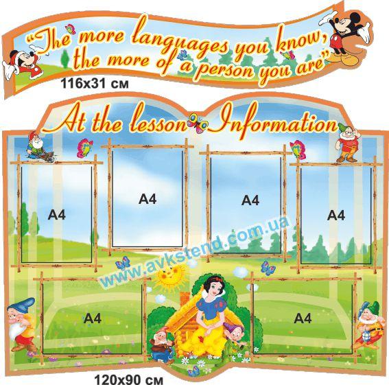 Стенди для початкової школи, стенди іноземна, англійська,at the more languages? at the lesssons