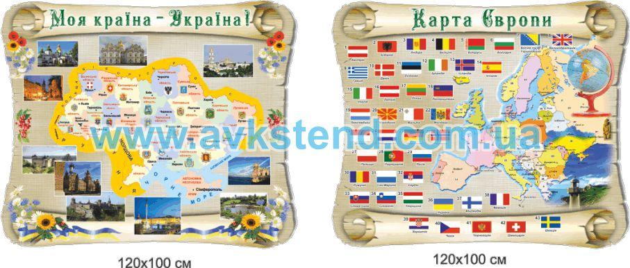 Стенд 2040302, географія, стенди, карта Європи, моя країна - Україна