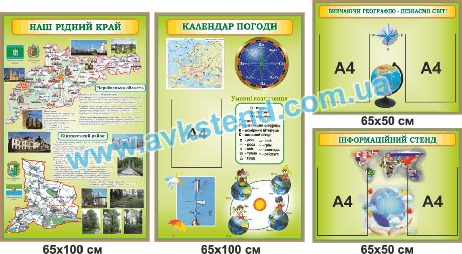 Стенд 2040303, календар природи, географія стенди, наш рідний край, календар погоди