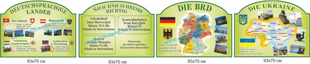 2040602 немецкий