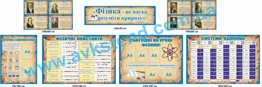 стенди для кабінету фізики купити, стенди для оформлення кабінету у школі замовити, стенды для кабинета физики купить, стенды для оформления кабинета в школе заказать
