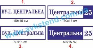 адресные таблички, таблички на дома, таблички с улицами, таблички вывески Черновцы