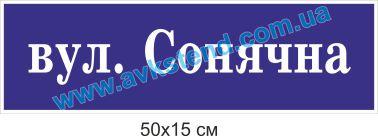 адресные таблички, таблички с улицей, таблички на дома, таблички вывески Черновцы