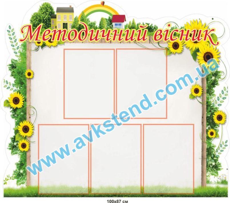 стенд методичний вісник, стенд методичний, методический стенд для детского сада