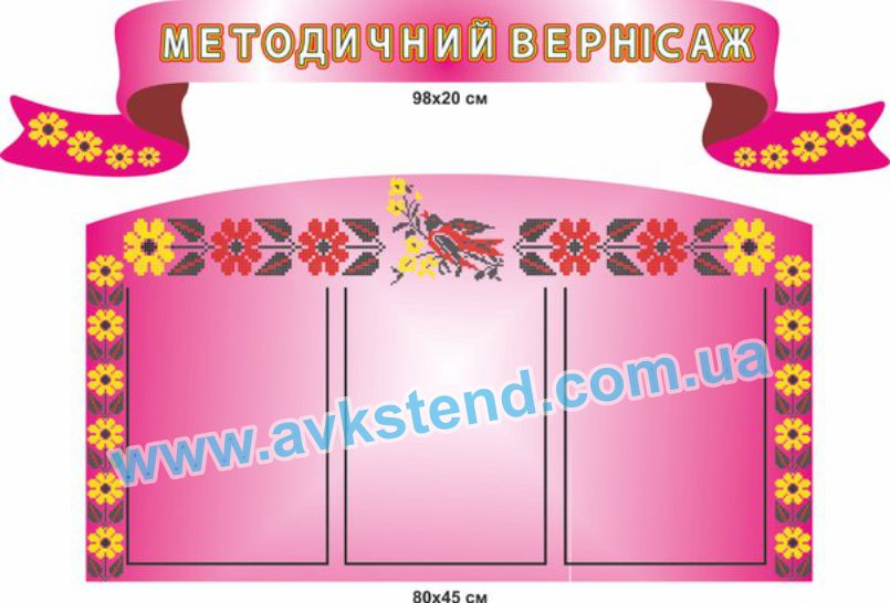 методичний стенд, стенд методичний вернісаж, стенд для дитячого садка, методический стенд, стенд для детского сада