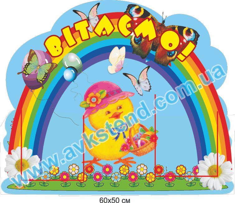 стенди для ДНЗ, стенди для садочка купити, стенди у групу замовити, стенды для ДУЗ, стенды для сада купить, стенды в группу заказать, стенди для дитячого садочка, дитячі посібники, стенды для детского сада, детские пособия,  стенд вітаємо, стенд поздравляем, поздравительный стенд, стенд с днем рождения, стенд з днем народження, стенди для ДНЗ, стенди для садочка купити, стенди у групу замовити, стенды для ДУЗ, стенды для сада купить, стенды в группу заказать, стенди для дитячого садочка, дитячі посібники, стенды для детского сада, детские пособия