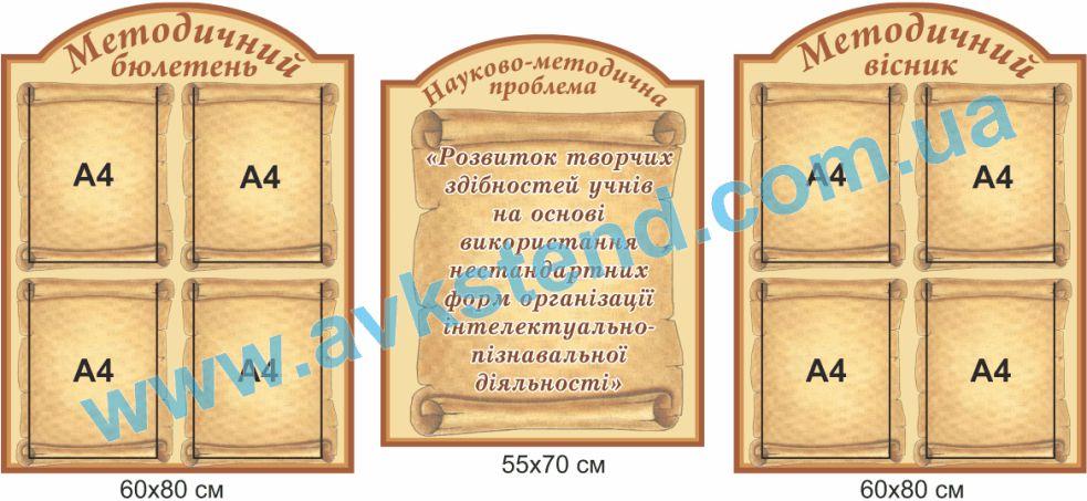 стенди для школ, стенды Черновцы, административные стенды для школ