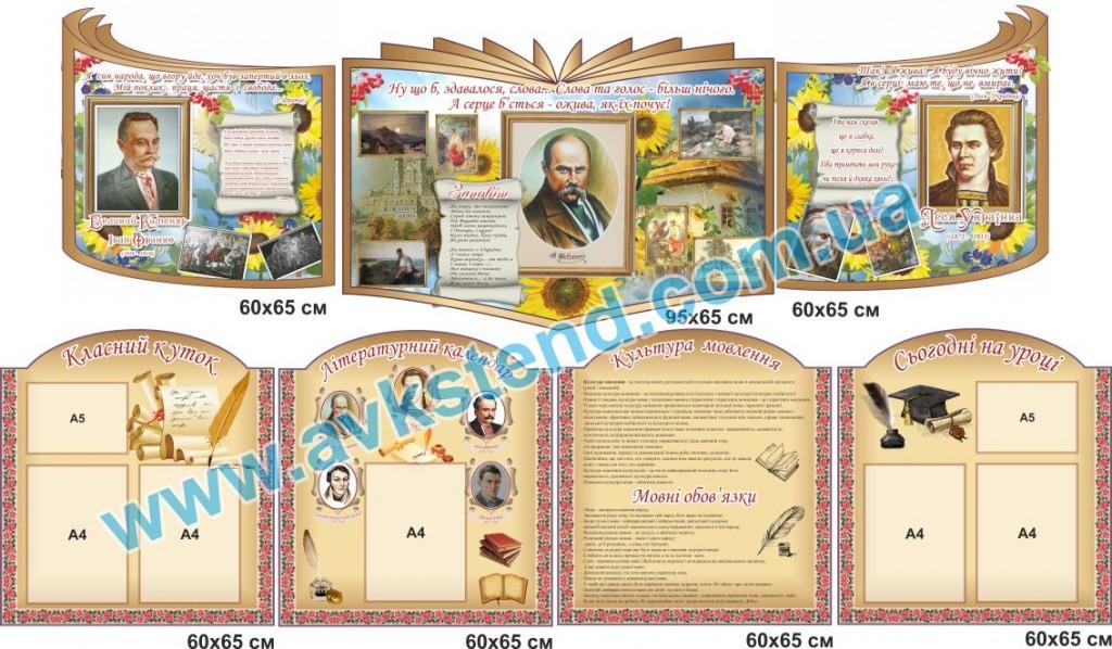 стенди для школ, стенди з української мови та літератури