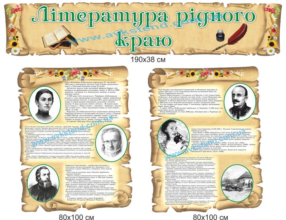 стенди для кабінету української мови та літератури