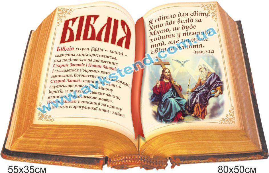 стенди для християнської етики, стенди для школи, стенд біблія, стенд библия, християнская этика, християнська етика, біблія, библия, християнська етика, християнская этика, християнські стенди, десять заповідей, стенд для школи, євангельські блаженства, заповіді любові, гімн про любов, любов понад усе,  стенд для кабінету християнської етики, стенд з релігієзнавства, стенд про релігію, релігієзнавчі стенди,  стенд для кабинета христианской этики, стенд по религиоведению, стенд о религии, религиоведческие стенды,  стенди для школи купити, стенди для школи замовити, стенди для кабінету, стенди для шкільного кабінету, оформлення кабінетів, оформлення шкільного кабінету, стенды для школы купить, стенды для школы заказать, стенды для кабинета, стенды для школьного кабинета,