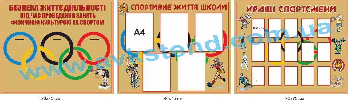 стенд физкультурный, стенды в Черновцах, спортивне життя школи, физкультура