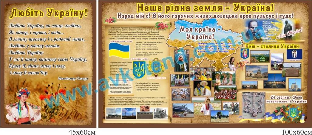 стенди для школи купити, стенди для школи замовити, стенди для кабінету, стенди для шкільного кабінету, оформлення кабінетів, оформлення шкільного кабінету, стенды для школы купить, стенды для школы заказать, стенды для кабинета, стенды для школьного кабинета, стенды для школы, стенд история Украины, стенд історія України, стенд для кабінету історії, стенд для кабинета истории, стенд для школьных кабинетов купить, стенд для шкільних кабінетів купити,