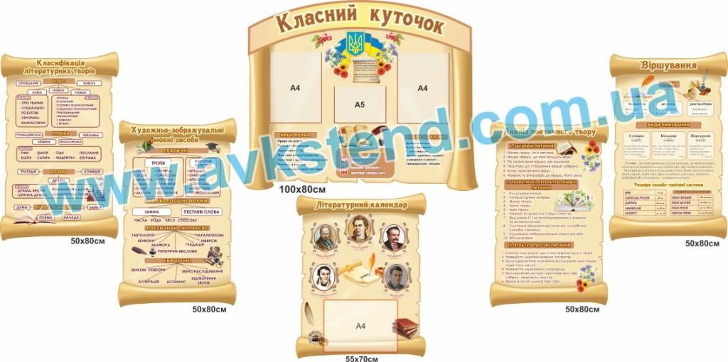 стенды для кабинета украинского языка, стенды для школ, школьные стенды, стенди для кабінету української мови, класний куточок,