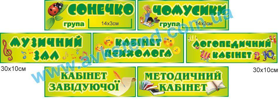 таблички для дитячого садочка, таблички для груп, таблички для ДНЗ, таблички для детского сада, таблички для групп, таблички для ДУЗ