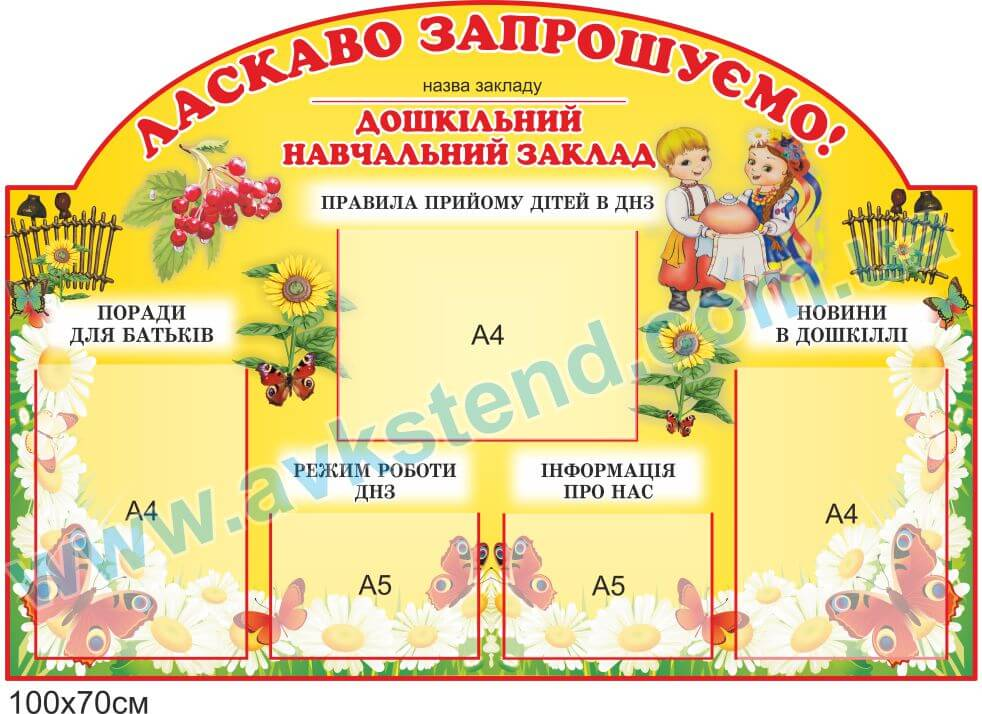 стенд візитка установи, стенд дошкільний навчальний заклад, стенд в садочок, стенд для детского сада, стенд визитка для детского сада