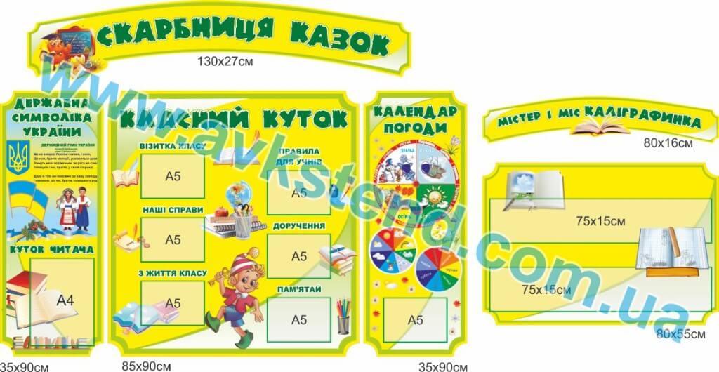 2020016, стенди для початкової школи, стенды Черновцы, стенды для школ, класний куток, стенди містер та міс каліграфинка