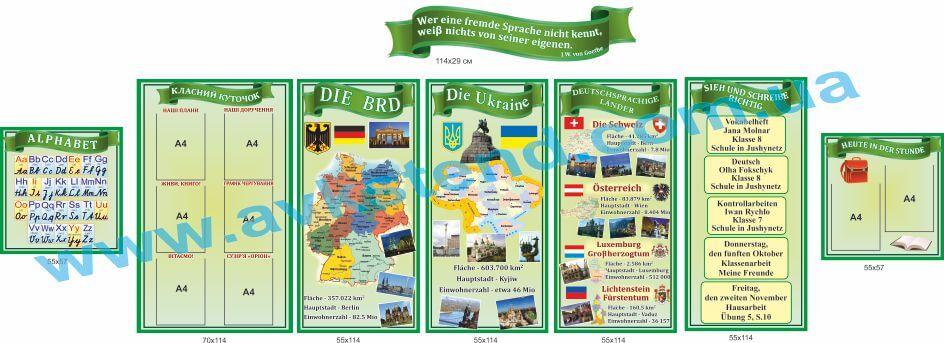 німецька мова, немецкий язык, стенды для школы,  стенди для школи, стенди для кабінету іноземної мови, стенды для кабинета иностранного языка,