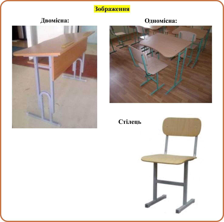 парти, стільці у школу, парты, стулья в школу