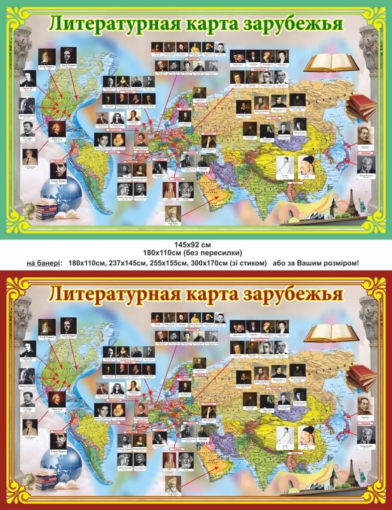 Литературная карта зарубежья