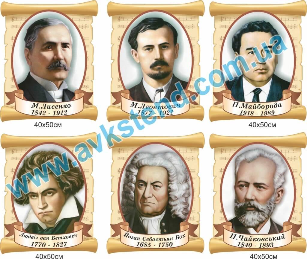 стенди з музики, портрети композитори