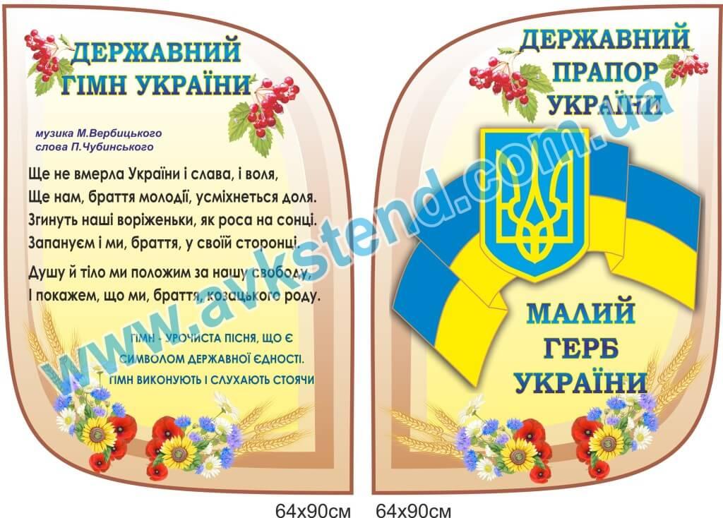 державна символіка України стенд школи