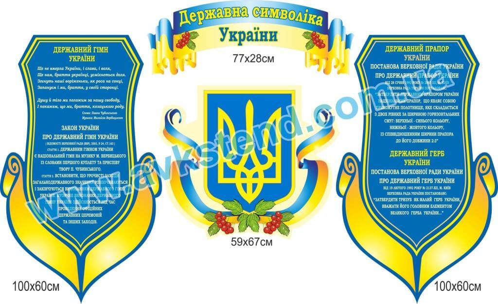 державна символіка україни стенд