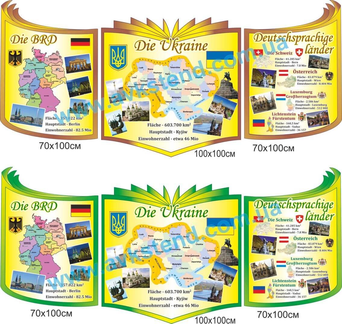 стенди для кабінету іноземної мови, стенды для кабинета иностранного языка, стенди для кабінету німецької мови купити, кабінет німецької мови, стенди для шкільних кабінетів замовити, стенды для кабинета немецкого языка купить, кабинет немецкого языка, стенды для школьных кабинетов заказать