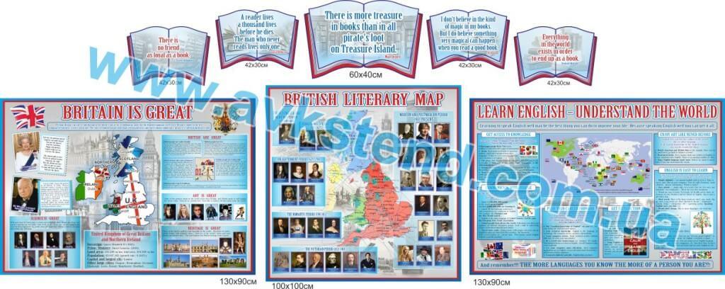 english стенди, стенди для школи, стенди для кабінету іноземної мови, англійські стенди, стенди Британія, стенди Great Britain? стенд British literari map, стенд Britain is great, стенд Learn English -understand the world, стенди для кабінету іноземної мови, стенды для кабинета иностранного языка, стенди для кабінету англійської мови купити, кабінет англійської мови, стенди для шкільних кабінетів замовити, стенды для кабинета английского языка купить, кабинет английского языка, стенды для школьных кабинетов заказать
