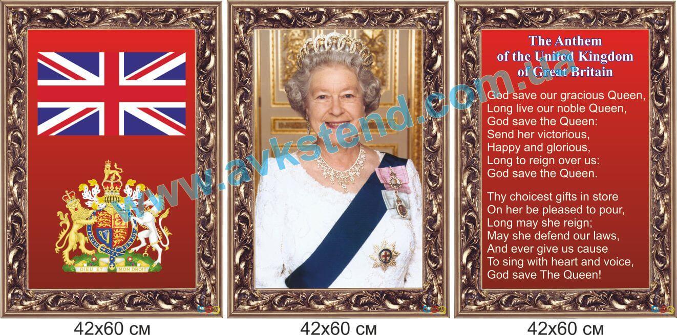 стенди для кабінету іноземної мови, стенды для кабинета иностранного языка, стенди для кабінету англійської мови купити, кабінет англійської мови, стенди для шкільних кабінетів замовити, стенды для кабинета английского языка купить, кабинет английского языка, стенды для школьных кабинетов заказать, Великобританія, герб, прапор, гімн, символіка, королева, Великобритания, герб, флаг, гимн, символика, королева,