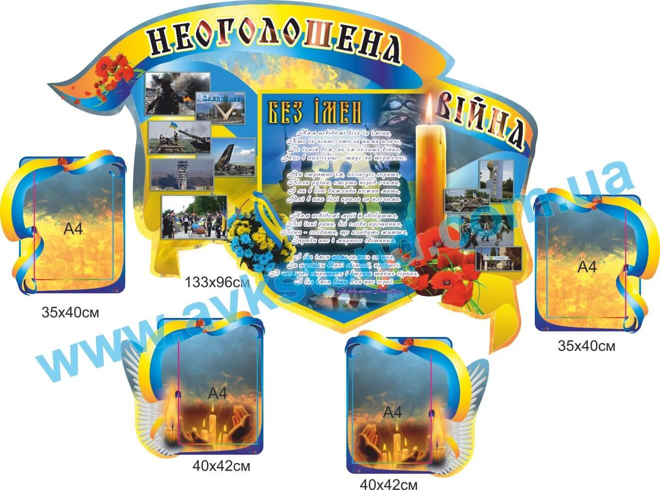 Комплект адміністративних стендів для школи , адміністративні стенди для школи купити, замовити, Комплект административных стендов для школы, административные стенды для школы купить, заказать,  Герої не вмирають, українська революція, революція 2014, Герои не умирают, Украинская революция, революция 2014, наша гордість України, наша гордость Украины, неоголошена війна,