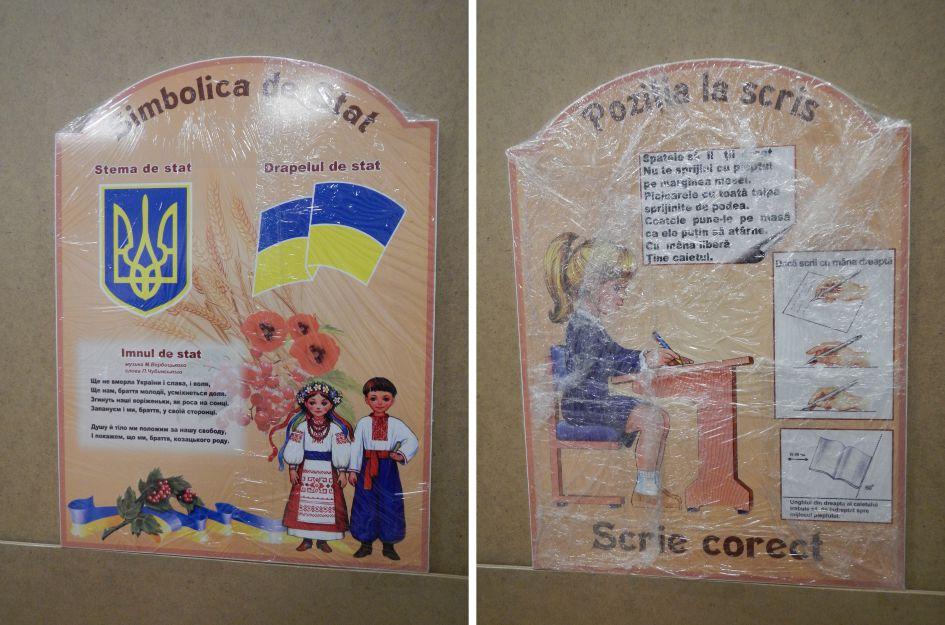Комплект стендів румунською мовою