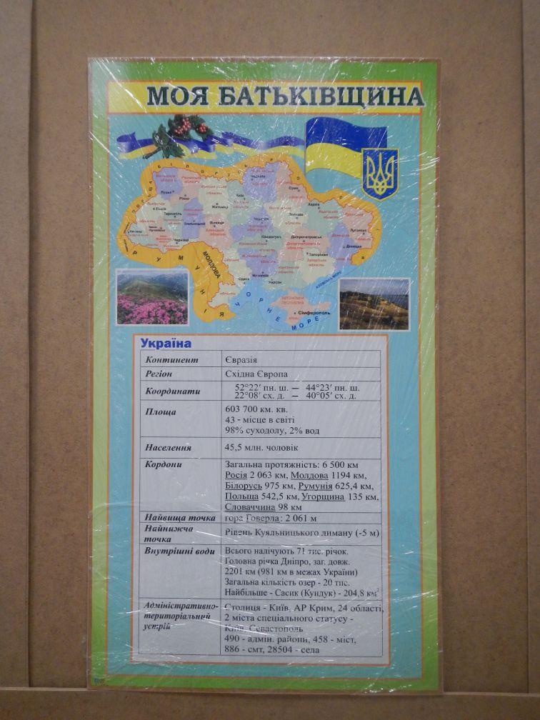 Моя Батьківщина, Україна