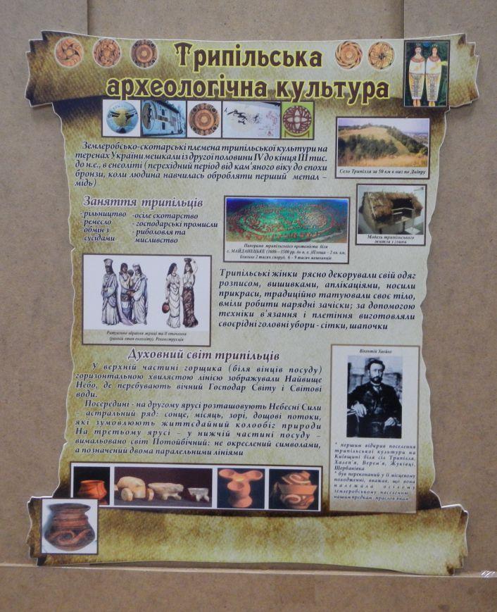 Трипільська археологічна культура