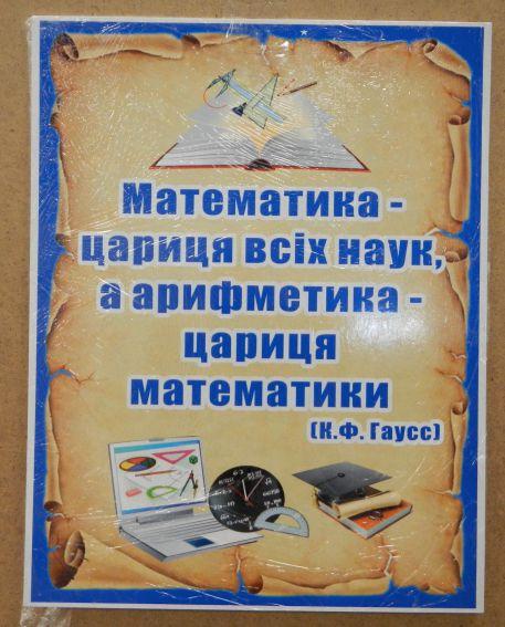 цитата про математику