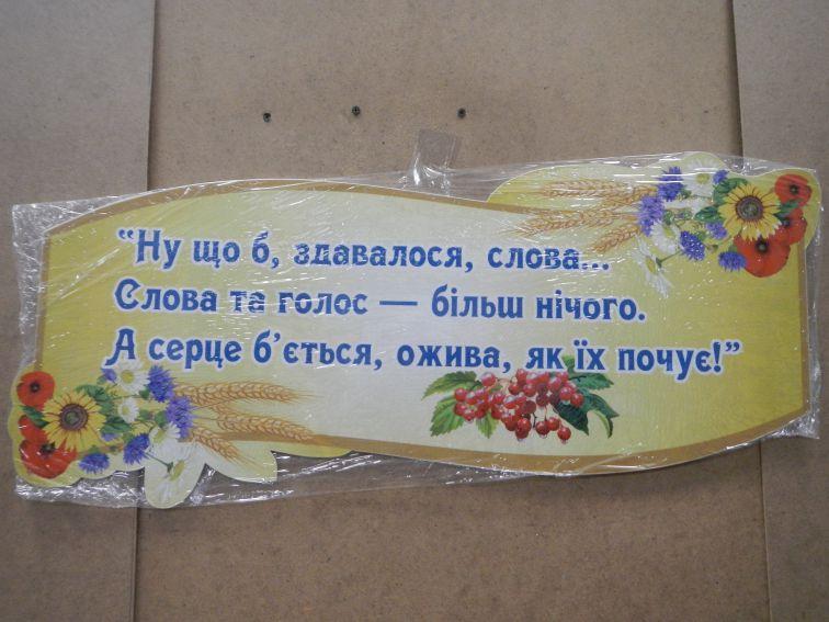 Вислів Шевченка