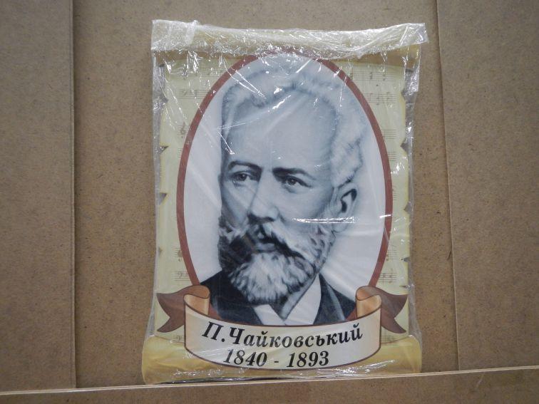 Чайковський портрет