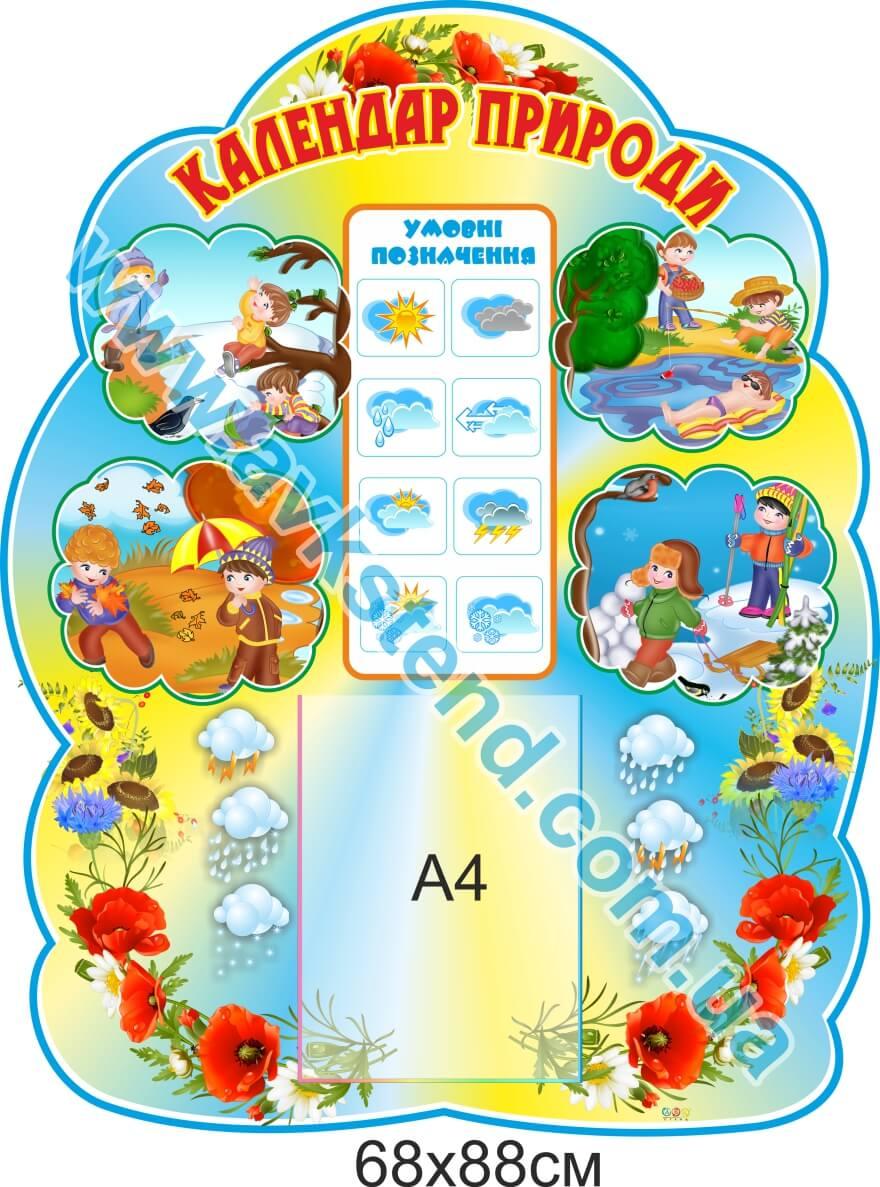ДНЗ куток природи стенди для ДНЗ, стенди для садочка купити, стенди у групу замовити, стенды для ДУЗ, стенды для сада купить, стенды в группу заказать, стенди для дитячого садочка, дитячі посібники, стенды для детского сада, детские пособия,  куточок природи, календар погоди, стенд, стенд для садочка, уголок природы, календарь погоды, стенд, стенд для сада
