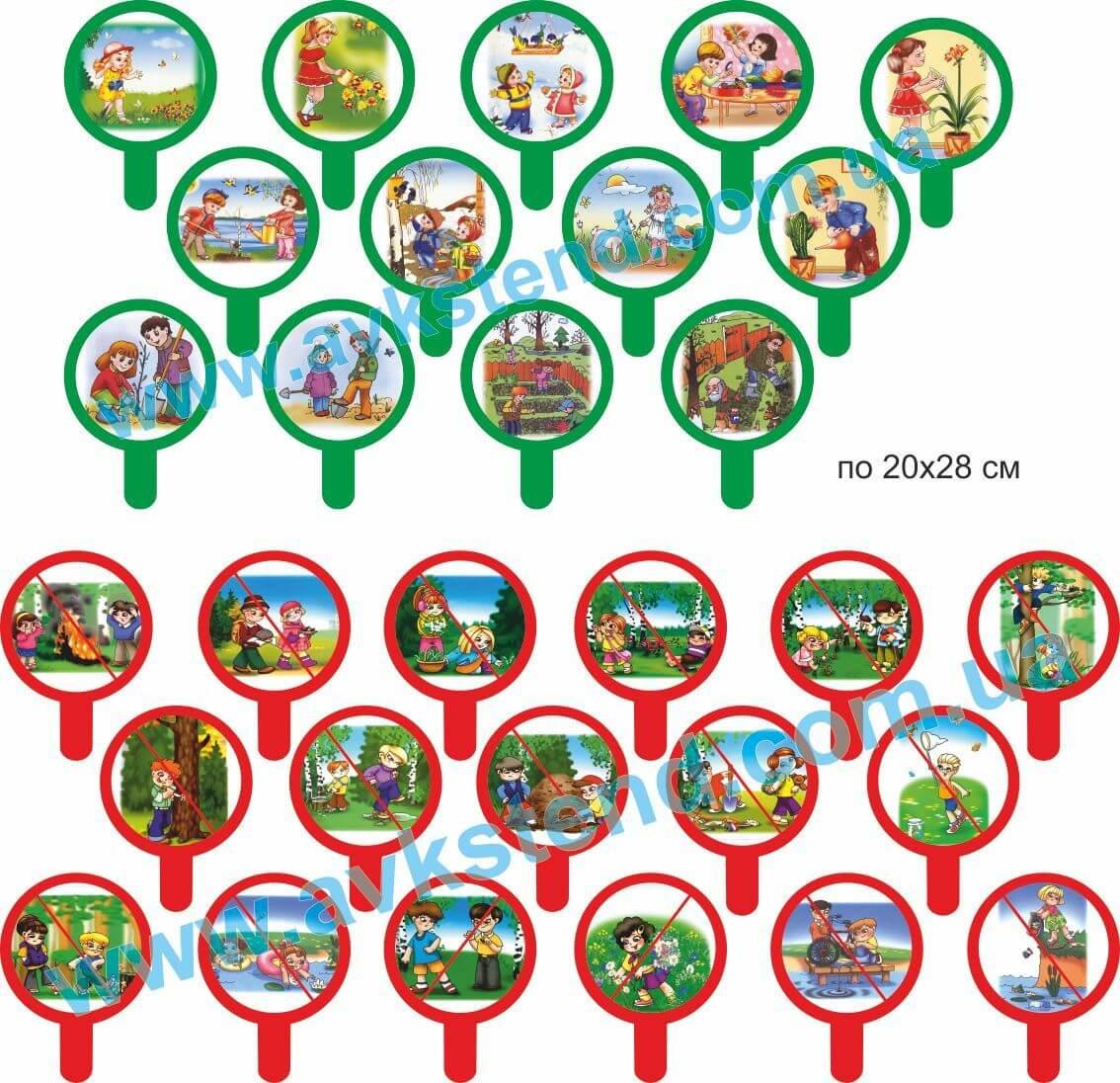 стенди для ДНЗ купити, стенди для ДНЗ замовити, стенди для дитячого садка, посібник для ДНЗ купити, посібники для дитячого садочку заказать, пособие для ДУЗ купить, пособия для детского сада замовити, Україна, Украина, дитина на природі, правила поведінки на природі, дитина і природа, ребенок на природе, правила поведения на природе, ребенок и природа