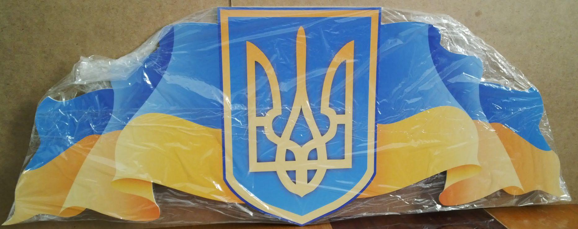 стенд символіка, державна символіка, державні символи, герб, прапор, гімн, стенд символика, государственная символика, государственные символы, герб, флаг, гимн, купити, замовити, купить, заказать, Україна, Украина, стенди для школи купити, стенди для школи замовити, стенди для кабінету, стенди для шкільного кабінету, оформлення кабінетів, оформлення шкільного кабінету, стенды для школы купить, стенды для школы заказать, стенды для кабинета, стенды для школьного кабинета, Україна, Украина,