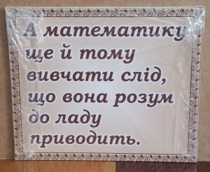 стенди для школи купити, стенди для школи замовити, стенди для кабінету, стенди для шкільного кабінету, оформлення кабінетів, оформлення шкільного кабінету, стенды для школы купить, стенды для школы заказать, стенды для кабинета, стенды для школьного кабинета, Україна, Украина, стенды для школы, стенд математика, стенд математика, стенд для кабінету математики, стенд для кабинета математики, стенд для школьных кабинетов купить, стенд для шкільних кабінетів купити, Україна, Украина,