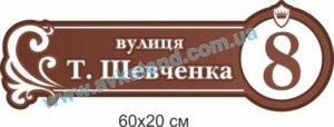 Таблички на будинок, адресні таблички, таблички з адресою, купити, замовити, Таблички на дом, адресные таблички, таблички с адресом, купить, заказать, Україна, Украина,