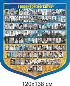 стенди з військово-патріотичного виховання, патріотичне виховання, ми патріоти, стенди у кабінет військово-патріотичного виховання, стенды с военно-патриотического воспитания, патриотическое воспитание, мы патриоты, стенды в кабинет военно-патриотического воспитания, Україна, Украина, Герої не вмирають, українська революція, революція 2014, Герои не умирают, Украинская революция, революция 2014, наша гордість України, наша гордость Украины, неоголошена війна, Україна, Украина, стенд Небесна сотня, Герої не вмирають, українська революція, революція 2014, стенд Небесная сотня, Герои не умирают, Украинская революция, революция 2014, Україна, Украина, стенди для школи купити, стенди для школи замовити, стенди для кабінету, стенди для шкільного кабінету, оформлення кабінетів, оформлення шкільного кабінету, стенды для школы купить, стенды для школы заказать, стенды для кабинета, стенды для школьного кабинета, Україна, Украина,