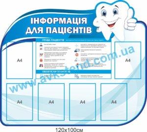 стенд для лікарні, пост медичної сестри, стенд для медсестри, купити, замовити, стенд для больницы, пост медицинской сестры, стенд для медсестры, купить, заказать, Україна, Украина, стоматолог, стоматолог, інформаційний стенд, стенд для інформації, стенд для пацієнтів, информационный стенд, стенд для информации, стенд для пациентов