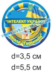 інтелект України, нова програма для початкової школи, интеллект Украины, новая программа для начальной школы, значки для школи, ЗОШ, НВК, значки для учнів, значок для першокласника, для чергового, для їдальні, для вчителя, значок на одяг, черговий учень, кращий учень, значки для садочка, ДНЗ, значки для дітей, для їдальні, для вихователя, значок на одяг, черговий по природі, черговий по їдальні, значки для свят, значки для школы, СОШ, НПК, значки для учащихся, значок для первоклассника, для дежурного, для столовой, для учителя, значок на одежду, дежурный ученик, лучший ученик, значки сада, ДОУ, значки для детей, для столовой, для воспитателя, значок на одежду, дежурный по природе, дежурный по столовой, значки для праздников, логотип, логотип, член товариства, учасник, член сообщества, участник
