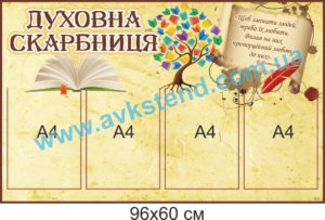 стенди для школи купити, стенди для школи замовити, стенди для кабінету, стенди для шкільного кабінету, оформлення кабінетів, оформлення шкільного кабінету, стенды для школы купить, стенды для школы заказать, стенды для кабинета, стенды для школьного кабинета, Україна, Украина, стенд для кабінету християнської етики, стенд з релігієзнавства, стенд про релігію, релігієзнавчі стенди, стенд для кабинета христианской этики, стенд по религиоведению, стенд о религии, религиоведческие стенды, Україна, Украина,