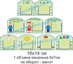 коробочки для букв, цифр, фігур