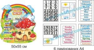 щоденні новини, пора року, число, день тижня, місяць, погода, природа, ежедневные новости, время года, число, день недели, месяц, погода, природа, куточок природи, календар погоди, стенд, стенд для садочка, уголок природы, календарь погоды, стенд, стенд для сада, Україна, Украина,  стенди для початкової школи замовити, стенди для школы, стенди для молодшої школи купити, стенды для начальной школы заказать, стенды для школы, стенды для младшей школы купить, Україна, Украина,  Науково-педагогічний проект Інтелект України, нова програма початкової школи, Научно-педагогический проект Интеллект Украины, новая программа начальной школы, нова українська школа, НУШ, новая украинская школа, стенди для нової школи, посібники для нової школи, друк для нової школи, стенды для новой школы, пособия для новой школы, печать для новой школы, матеріали для нової української школи, материалы для новой украинской школы, фотообои, обои, оформление класса, кабинета, обої шпалери, фотошпалери, оформлення класу, кабінету, природничо-інформаційний центр, естественно-информационный центр,